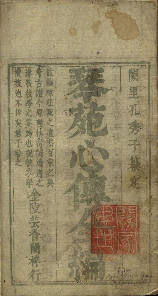 qin-yuan-xin-chuan-quan-bian10