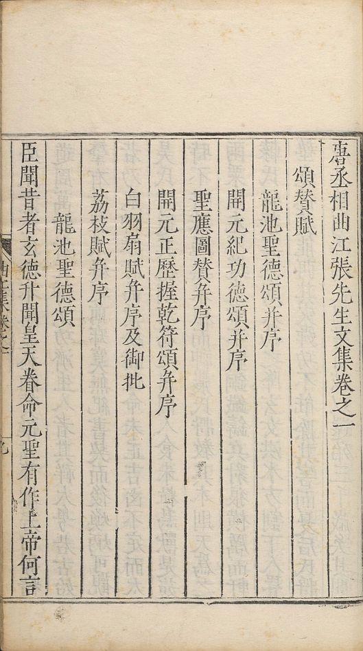 qujiang-wen-ji10