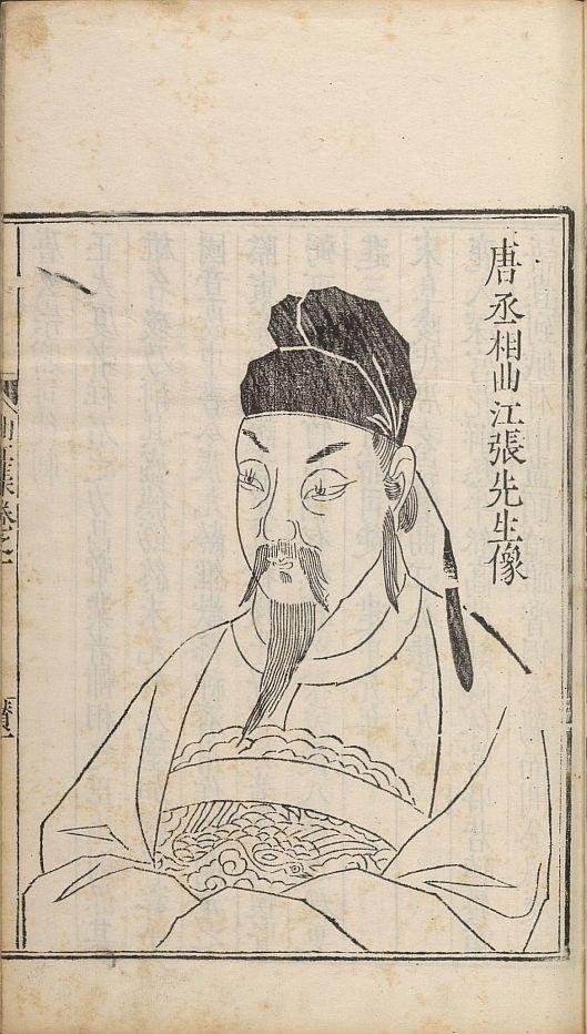qujiang-wen-ji11