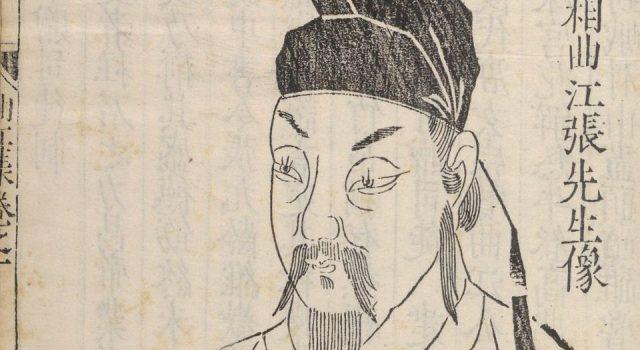 唐丞相曲江張先生文集