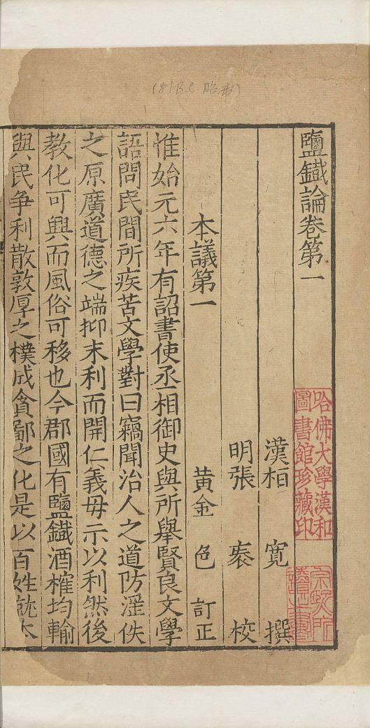 yan-tie-lun10