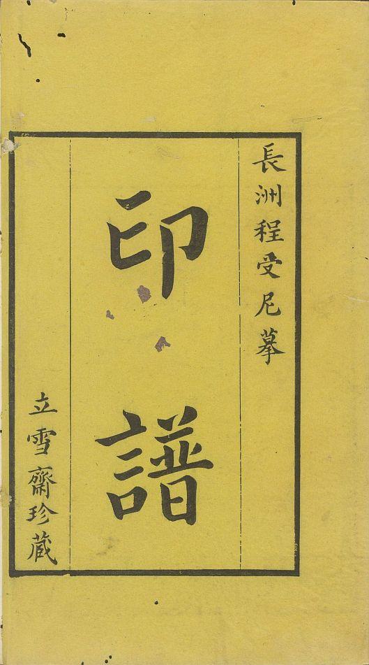li-xue-zhai-yin-pu10