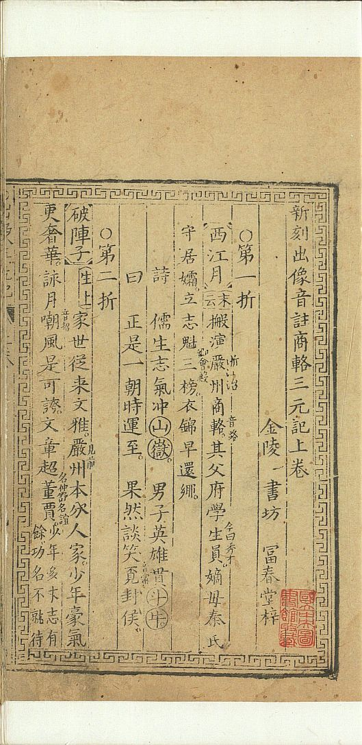 shang-lu-san-yuan-ji10