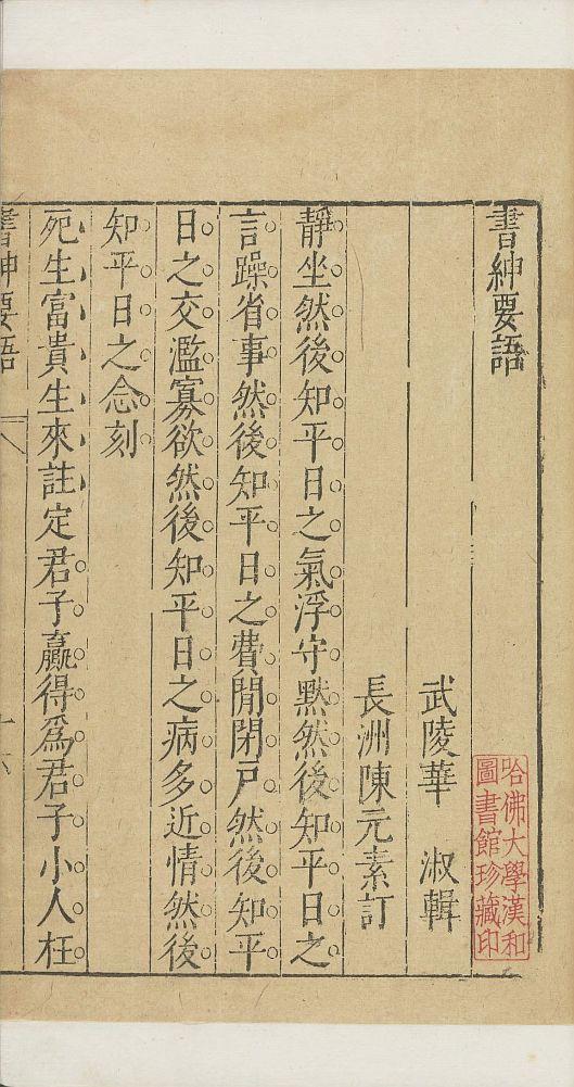 xian-qing-xiao-pin10