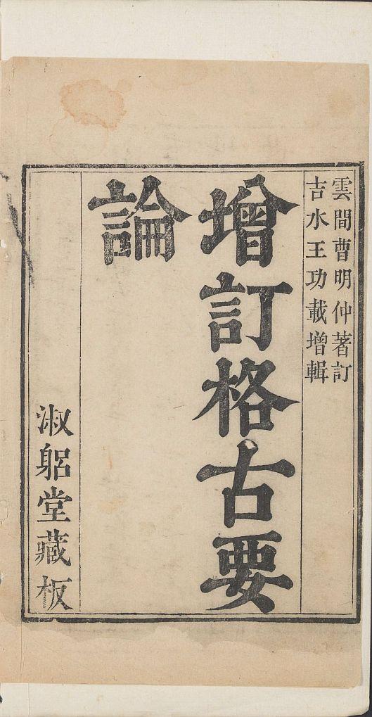 xin-zeng-ge-gu-yao-lun10