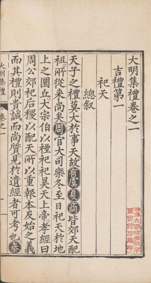 da-ming-ji-li10