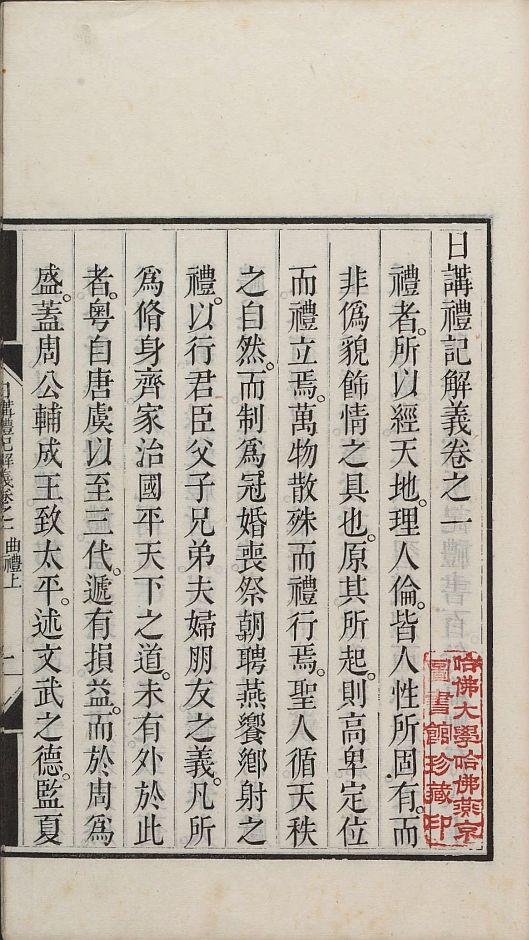 ri-jiang-li-ji-jie-yi10