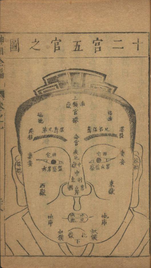 shen-xiang-quan-bian10