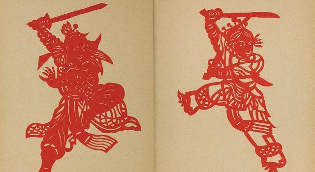 中国剪纸艺术