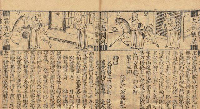 鼎鐫京本全像西遊記