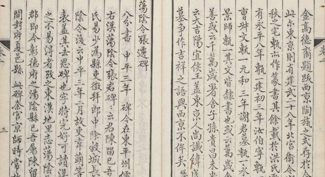 观妙斋藏金石文考略