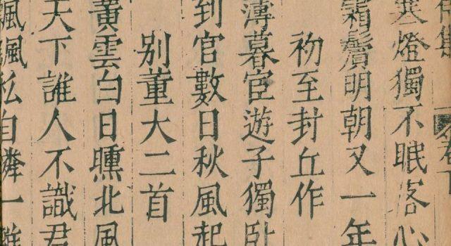 前唐十二家诗