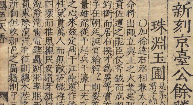 新刻京台公余胜览国色天香