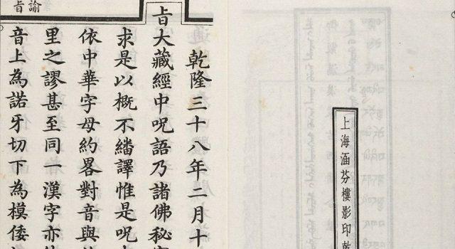 汉满蒙藏四体合璧大藏全咒