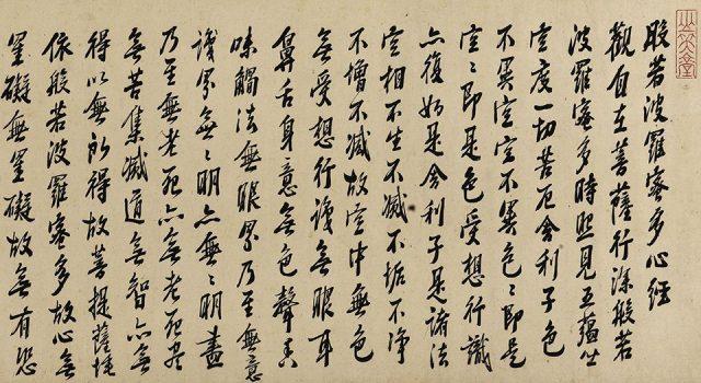 十六羅漢圖卷