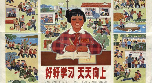 中国宣传画系列
