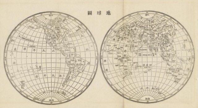 中西关系略论