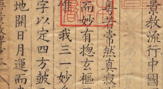 大秦景教流行中国碑