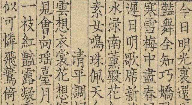 李太白文集