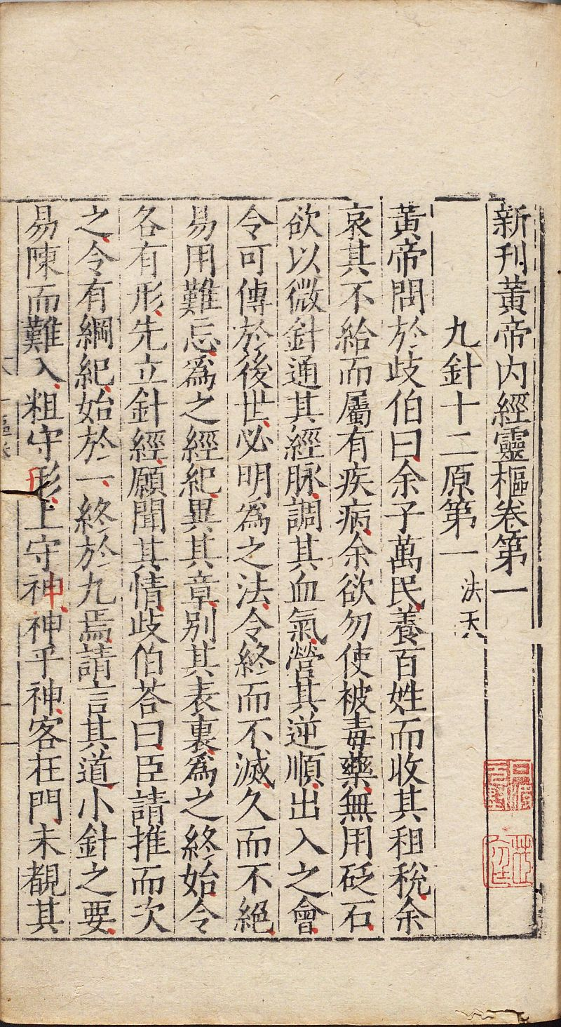 新刊黄帝内经灵枢 - 第2张    道藏网