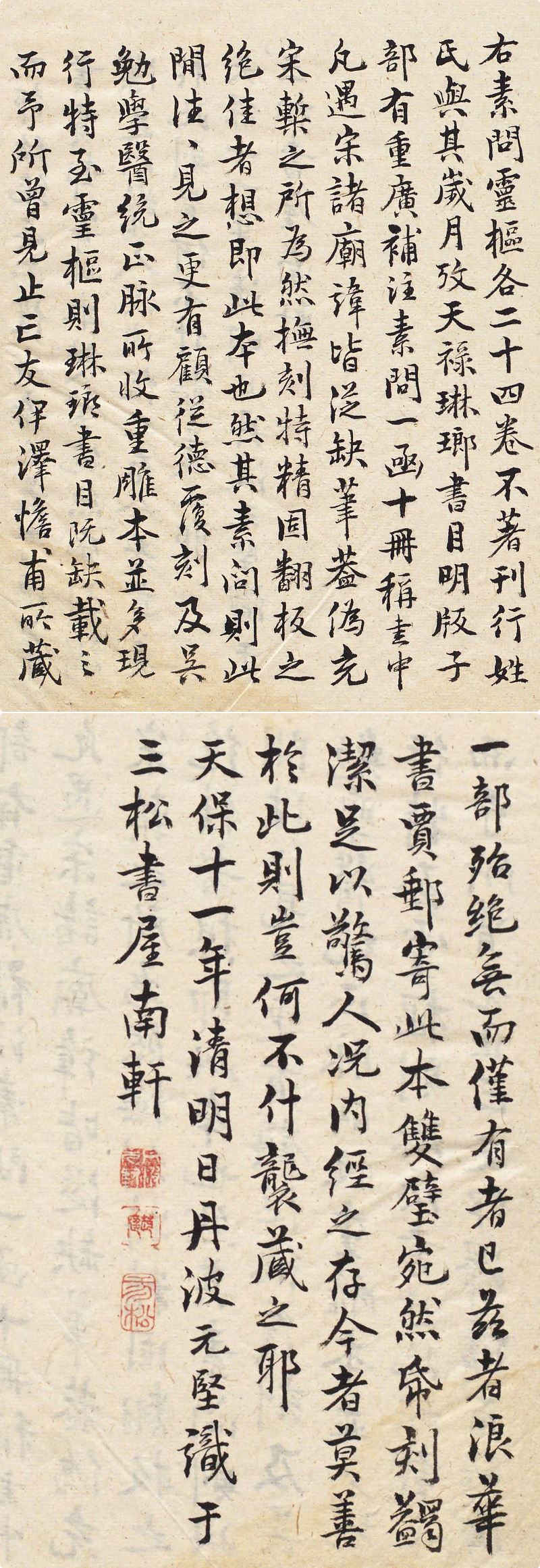 新刊黄帝内经灵枢 - 第1张    道藏网