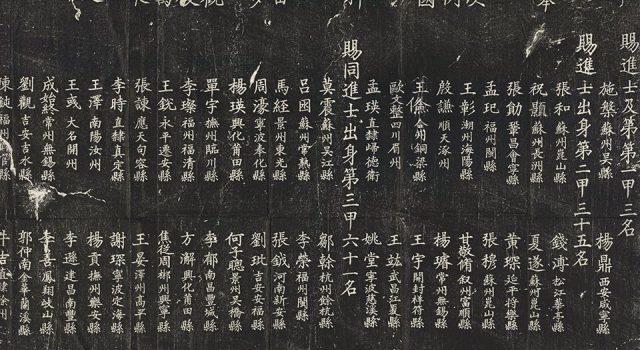 元明清三朝进士题名碑录