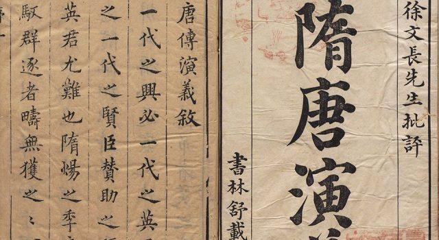 新刊徐文长先生评唐传演义