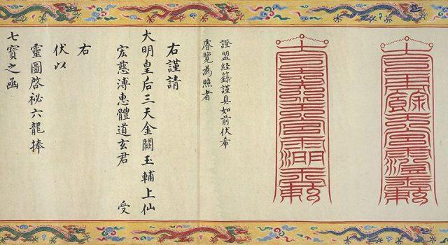 张皇后箓牒图卷