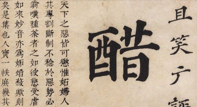 新撰醋葫芦小说