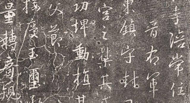 历代石刻墓志拓片.选辑