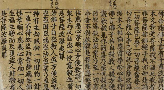 梵网经菩萨戒本