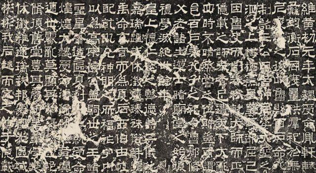 鲁孔子庙碑