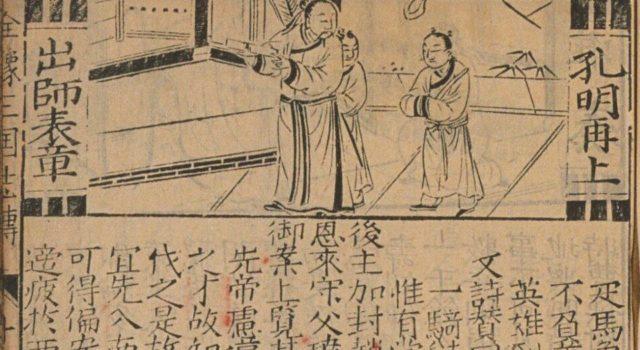 京本通俗演义按鉴三国志传
