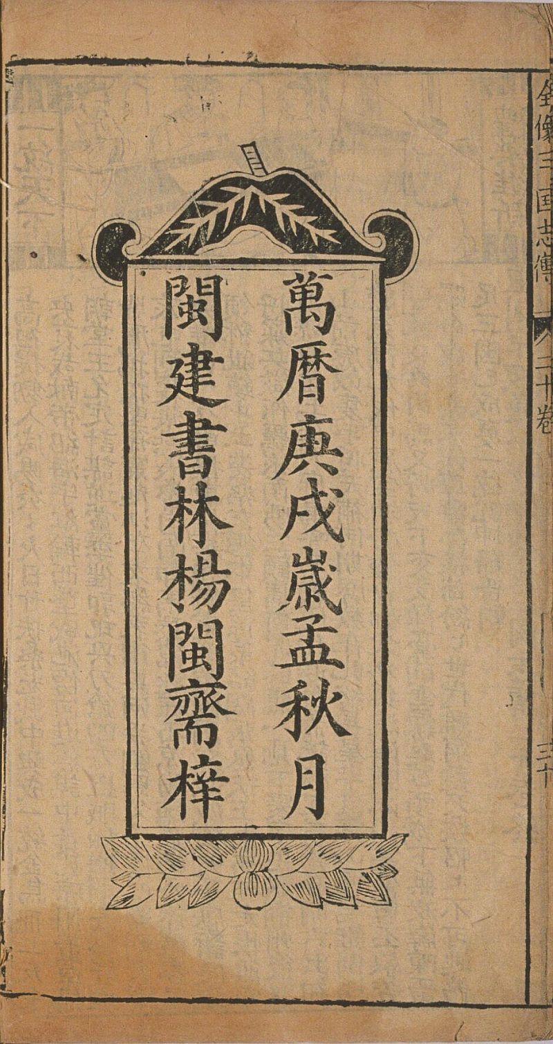杨闽斋刊本牌记