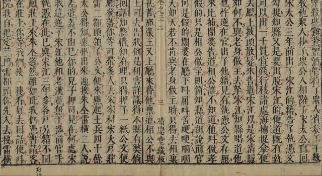 钟伯敬先生批评水浒忠义传