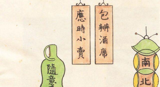 满洲北支民艺图选